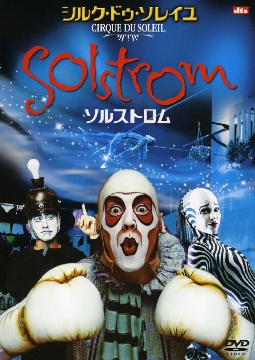 【中古】ソルストロム 【DVD】/シルク・ドゥ・ソレイユ