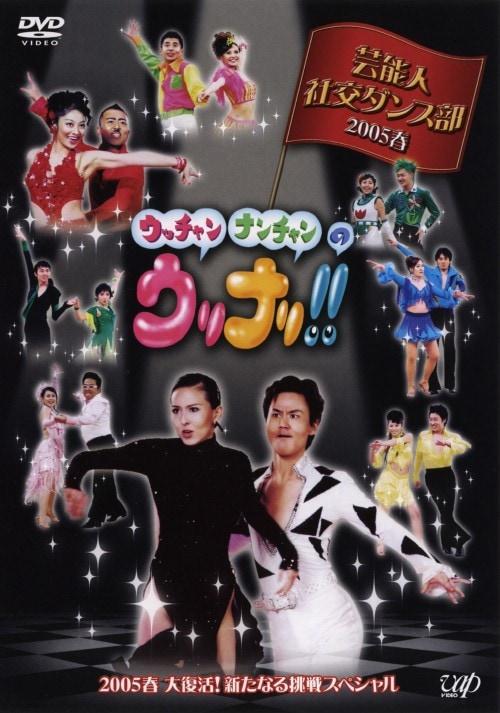【中古】ウッチャンナンチャンのウリナリ!!芸能人社交ダ…2005春… 【DVD】/ウッチャンナンチャン