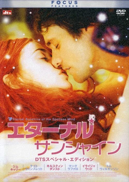 【中古】エターナルサンシャイン DTS SP・ED 【DVD】/ジム・キャリー