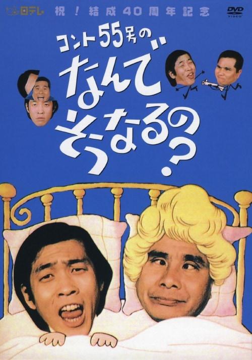 【中古】コント55号のなんでそうなるの? BOX 【DVD】/コント55号