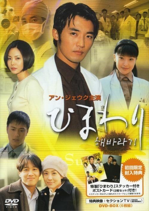 【中古】Sunflower BOX 【DVD】/アン・ジェウク