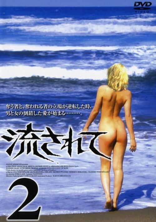 【中古】2.流されて 【DVD】/マリアンジェラ・メラート