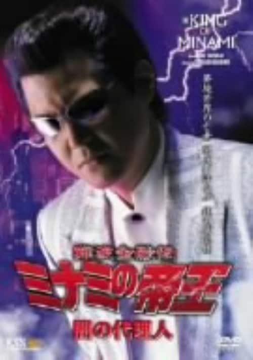 【中古】52.難波金融伝 ミナミの帝王 闇の代理人 【DVD】/竹内力