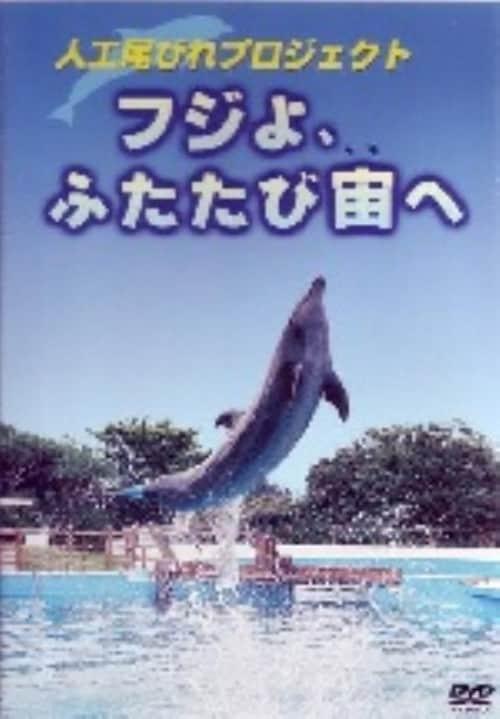 【中古】フジよ、ふたたび空へ 人工尾びれプロジェクト 【DVD】