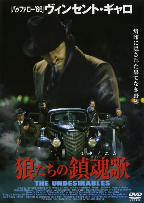 【中古】狼たちの鎮魂歌 【DVD】/ヴィンセント・ギャロ