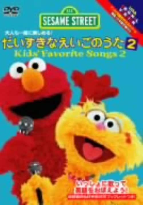 【中古】セサミストリート だいすきなえいごのうた2 【DVD】