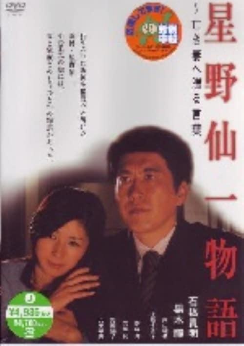 【中古】星野仙一物語 亡き妻へ贈る言葉【DVD】/石橋貴明