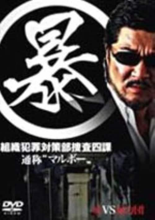 【中古】(暴)組織犯罪対策部捜査四課【DVD】/小沢仁志