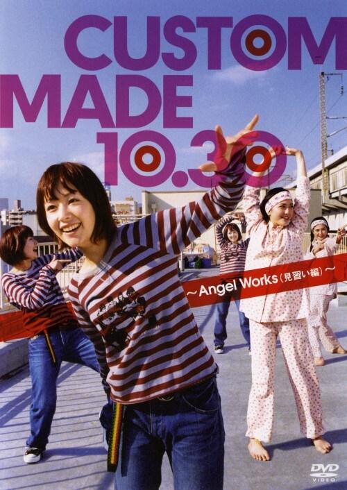 【中古】CUSTOM MADE10.30〜Angel Works 見習い編〜 【DVD】/木村カエラ