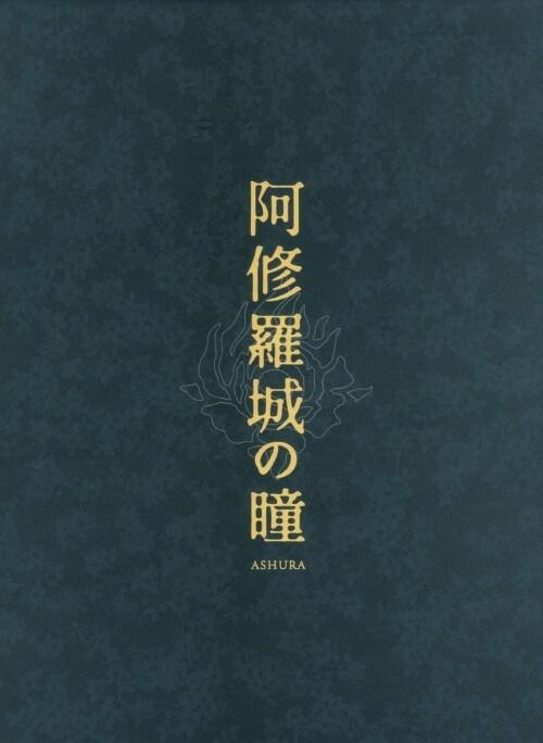 【中古】初限)阿修羅城の瞳 プレミアム・ED 【DVD】/市川染五郎