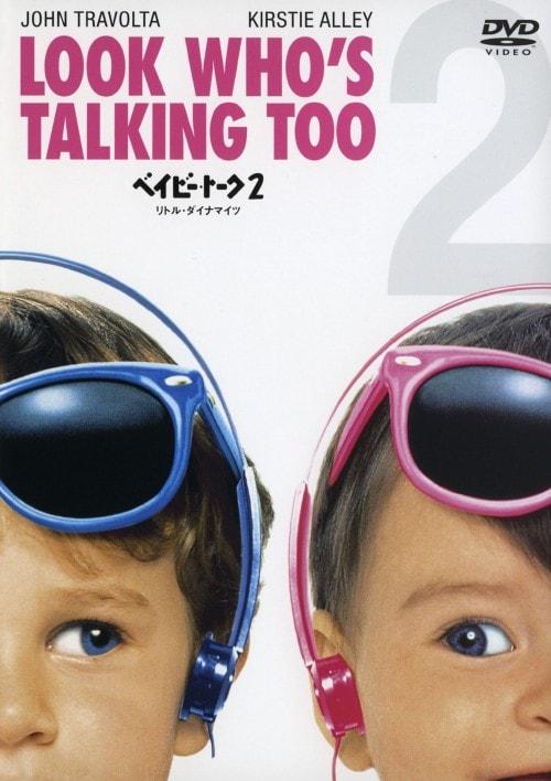 【中古】期限)2.ベイビー・トーク リトル・ダイナマイツ 【DVD】/ジョン・トラボルタ