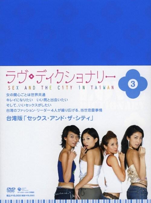 【中古】3.ラヴ・ディクショナリー BOX 【DVD】/リ・チェンヨン