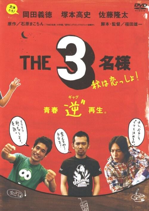 【中古】THE3名様 2005・秋は恋っしょ! 【DVD】/佐藤隆太