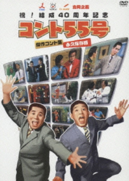 【中古】祝!結成40周年記念コント55号 傑作コント集 【DVD】/コント55号
