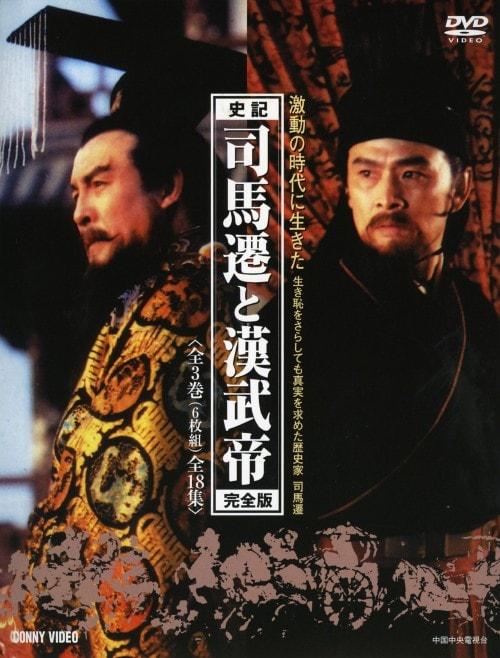 【中古】司馬遷と漢武帝 完全版 BOX【DVD】/仇永力