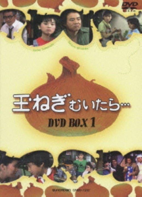【中古】1.玉ねぎむいたら BOX 【DVD】/桜田淳子