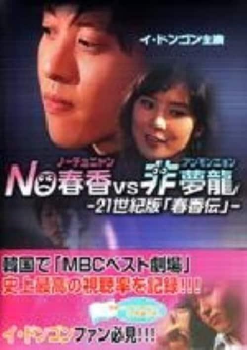 【中古】NO春香 VS 非夢龍 21世紀版 「春香伝」 【DVD】/イ・ドンゴン
