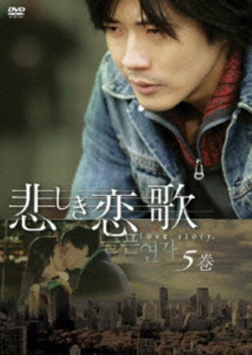 【中古】5.悲しき恋歌 【DVD】/クォン・サンウ