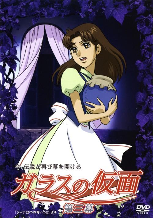 【中古】3.ガラスの仮面 (2005) 【DVD】/小林沙苗