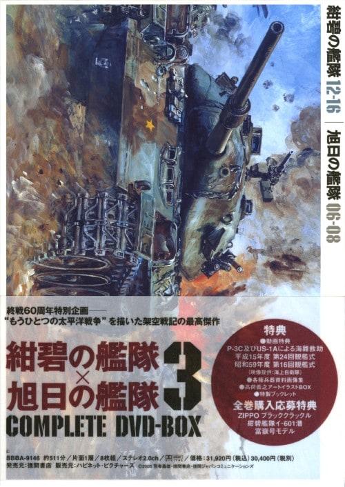 【中古】3.紺碧の艦隊×旭日の艦…コンプリートBOX 【DVD】/藤本譲