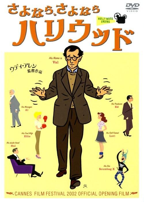【中古】さよなら、さよなら ハリウッド 【DVD】/ウディ・アレン