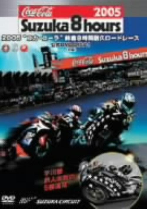 【中古】1前.2005コカ・コーラ鈴鹿・・・ロードレース 【DVD】