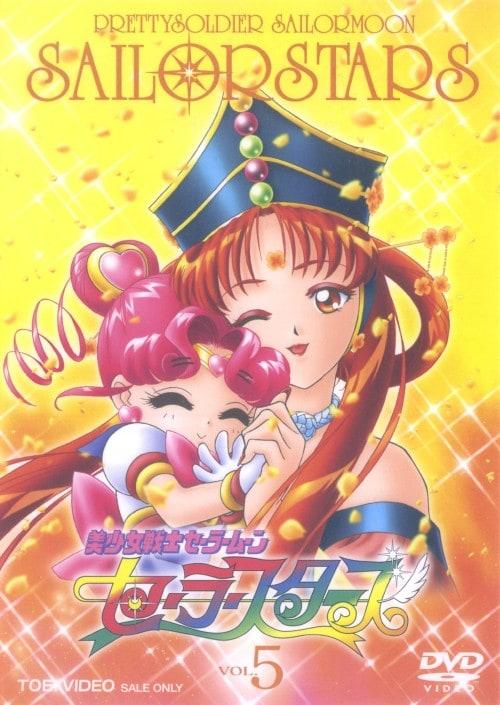 【中古】5.美少女戦士セーラームーン セーラースターズ 【DVD】/三石琴乃