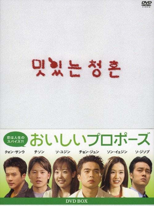 【中古】おいしいプロポーズ (2001) BOX 【DVD】/チョン・ジュン