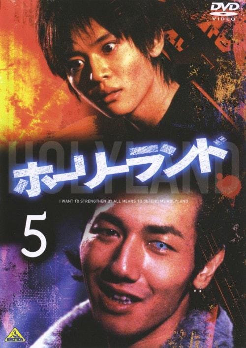 【中古】5.ホーリーランド 【DVD】/石垣佑磨