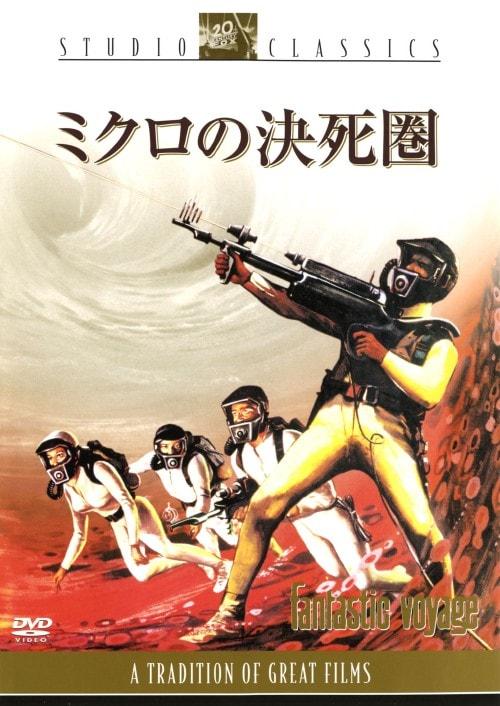 【中古】期限)ミクロの決死圏 【DVD】/スティーブン・ボイド