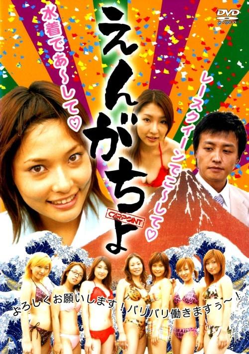 【中古】えんがちょ 【DVD】/鈴木葉月
