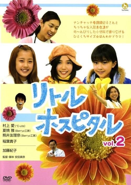 【中古】2.リトル・ホスピタル 【DVD】/村上愛