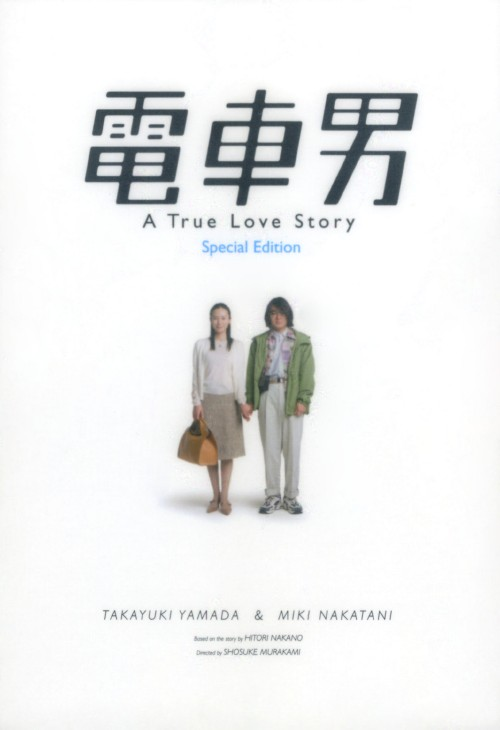 【中古】電車男 SP・ED 【DVD】/山田孝之