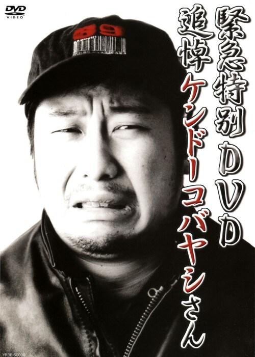 【中古】緊急特別DVD 追悼ケンドーコバヤシさん 【DVD】/ケンドーコバヤシ