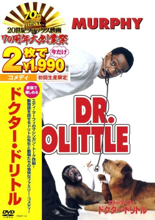 【中古】ドクター・ドリトル (1998) 【DVD】/エディ・マーフィ