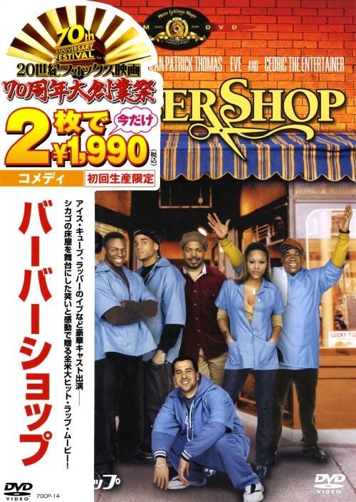 【中古】初限)バーバーショップ 【DVD】/アイス・キューブ