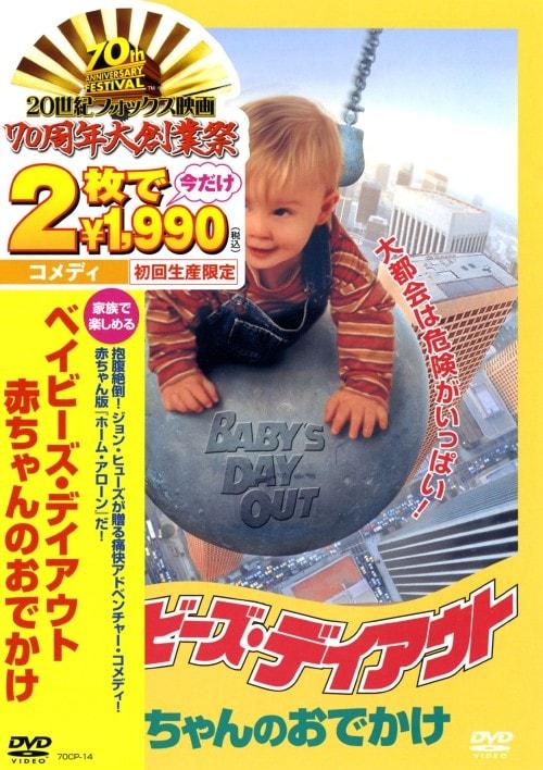 【中古】初限)ベイビーズ・デイアウト 赤ちゃんのおでかけ 【DVD】/ジョー・マンターニャ