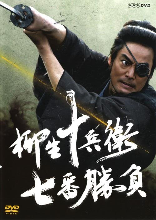 【中古】柳生十兵衛 七番勝負 【DVD】/村上弘明
