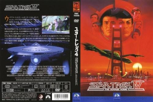 【中古】期限)4.スター・トレック 故郷への長い道 【DVD】/ウィリアム・シャトナー