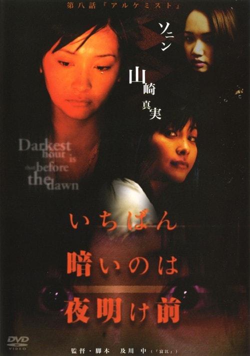 【中古】8.いちばん暗いのは夜明け前 【DVD】/ソニン