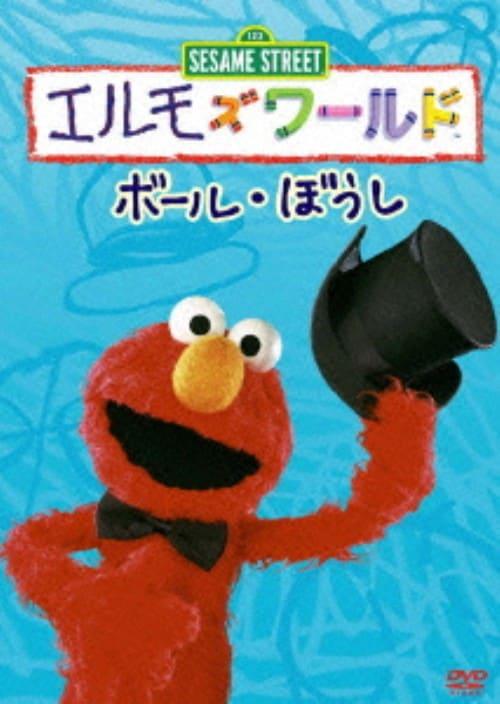 【中古】エルモズワールド ボール・ぼうし 【DVD】/松本健太