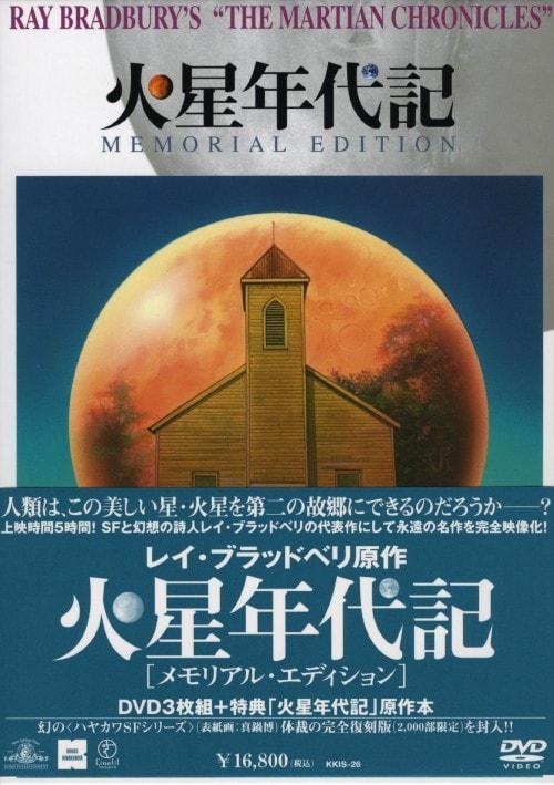 【中古】火星年代記 【DVD】/ロック・ハドソン