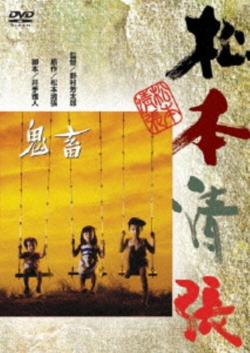 【中古】鬼畜 【DVD】/岩下志麻