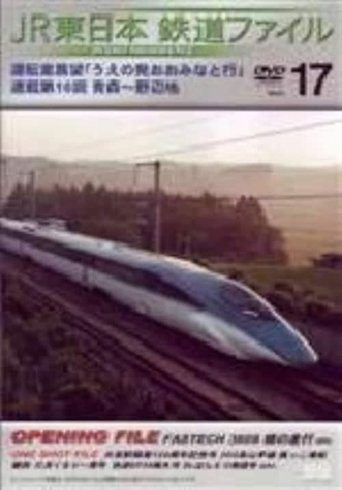【中古】17.JR東日本 鉄道ファイル 【DVD】
