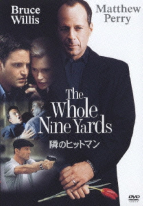 【中古】初限)隣のヒットマン 【DVD】/ブルース・ウィリス