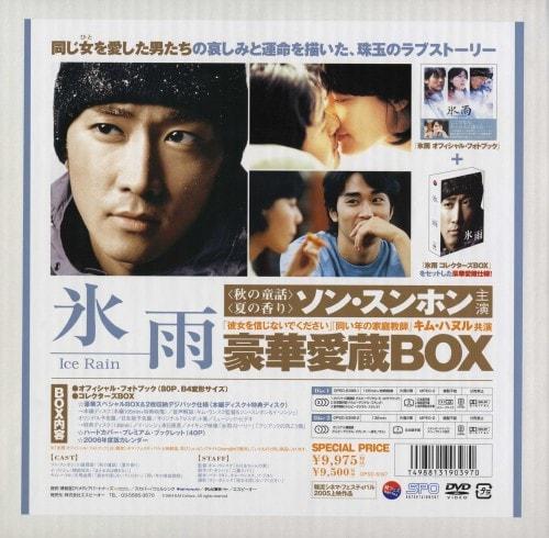 【中古】初限)氷雨 (2004) 豪華愛蔵BOX 【DVD】/ソン・スンホン