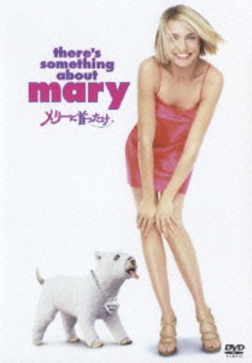 【中古】初限)メリーに首ったけ 【DVD】/キャメロン・ディアス