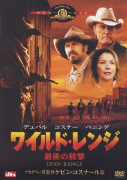 【中古】初限)ワイルド・レンジ 最後の銃撃 【DVD】/ケビン・コスナー