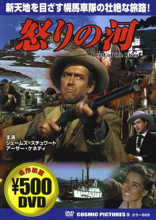 【中古】怒りの河 【DVD】/ジェームズ・スチュワート