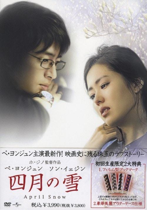 【中古】四月の雪 【DVD】/ペ・ヨンジュン